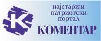 Информациони центар Коментар